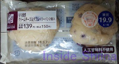 もち食感クリームチーズ&ダブルベリーパン2個入