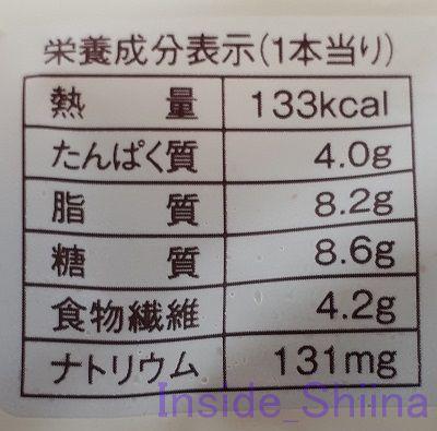 ブランのバタースティック2本入栄養成分