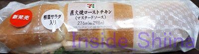 直火焼きローストチキン(マスタードソース)