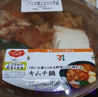 1日に必要とされる野菜1/2が摂れるキムチ鍋