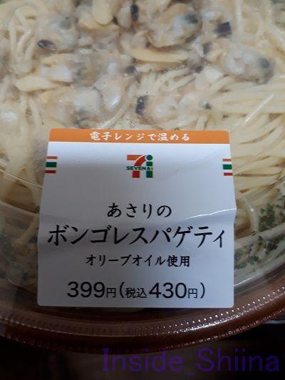 あさりのボンゴレスパゲティ