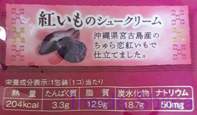 紅いものシュークリーム