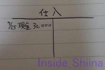 日商簿記3級Tフォーム仕入仕訳