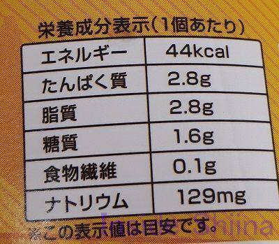 スーパー糖質制限とからあげくんレギュラー カロリーと糖質