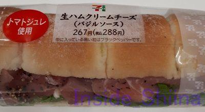 生ハムクリームチーズ(バジルソース)