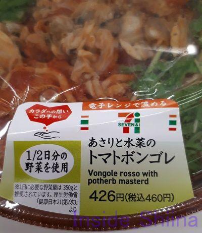 あさりと水菜のトマトボンゴレ