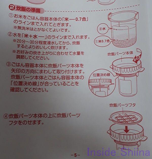 サーモスごはんが炊ける弁当箱炊飯の準備