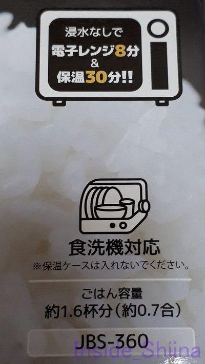サーモスごはんが炊ける弁当箱0.7合