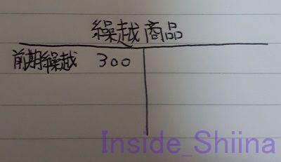 日商簿記3級売上原価計算3
