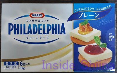 スーパー糖質制限とフィラデルフィアクリームチーズ