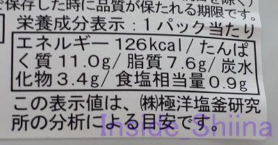 スーパー糖質制限とさわらの西京焼き(ファミマ)カロリーと糖質