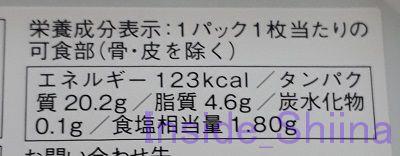 スーパー糖質制限とほっけの塩焼き(ファミマ)カロリーと糖質