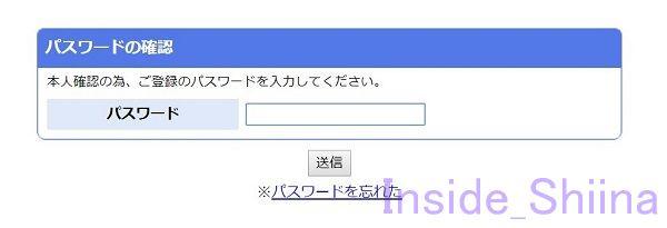 はてなブログ登録手順4