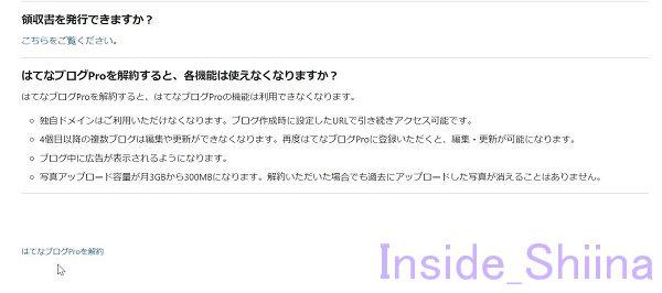 はてなブログPro解約方法4