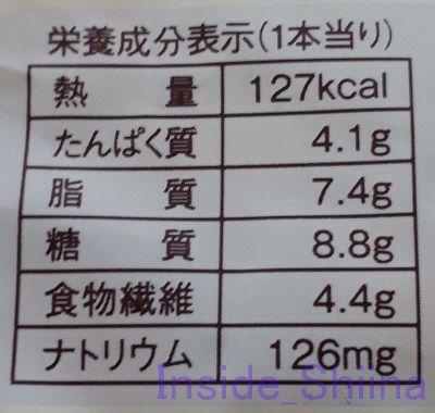 ブランのチョコデニッシュ2本入栄養成分表記