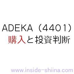 ADEKA購入と投資判断