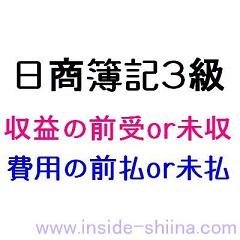 日商簿記3級収益費用第5問実践編