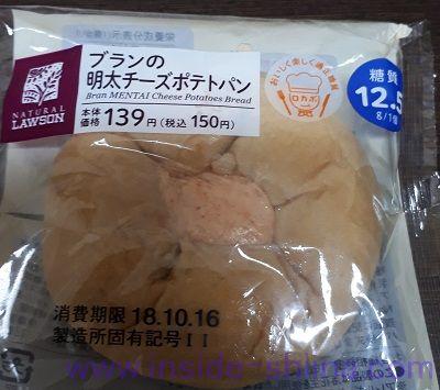 ブランの明太チーズポテトパン