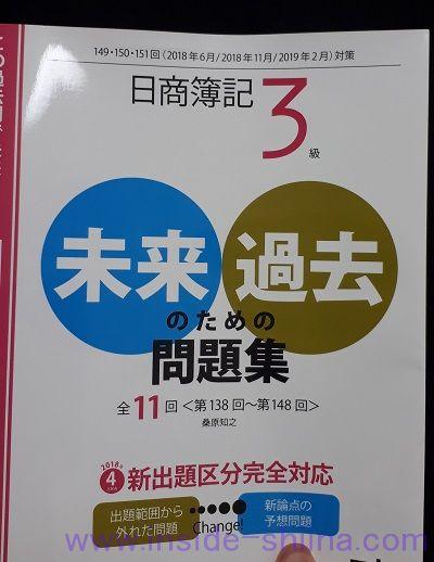 日商簿記3級おすすめ過去問集