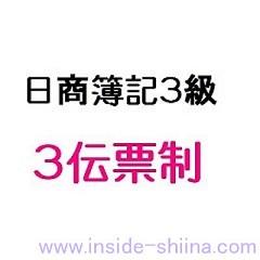 日商簿記3級伝票会計