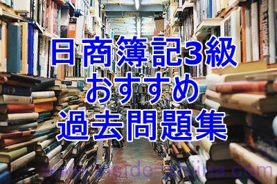 日商簿記3級おすすめ過去問題集