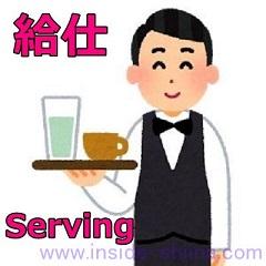 給仕Serving