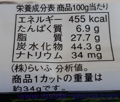 ポロショコラ栄養成分表示