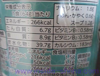 海老だし塩ラーメン栄養成分表示