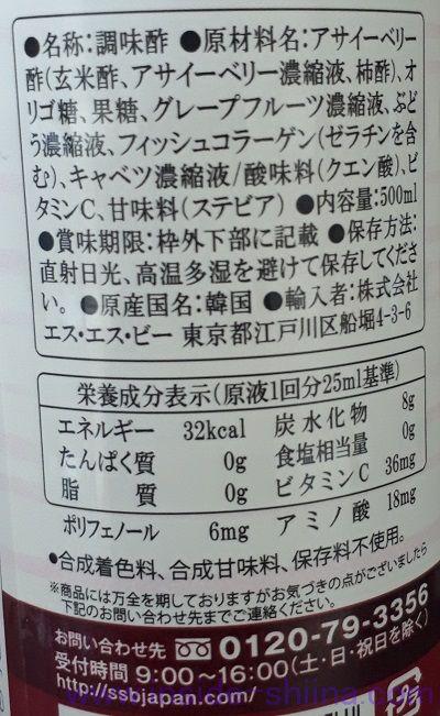健美酢アサイーベリー栄養成分表示