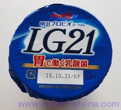 除菌中の明治プロビオヨーグルトLG21