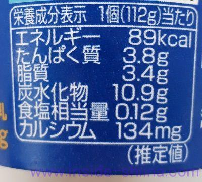 除菌中の明治プロビオヨーグルトLG21栄養成分表示