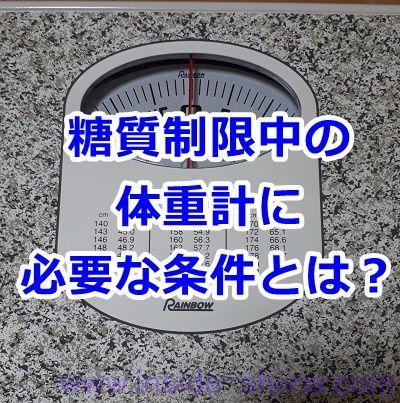 糖質制限中の体重計