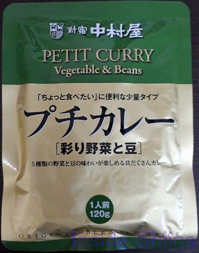 新宿中村屋プチカレー(彩り野菜と豆)