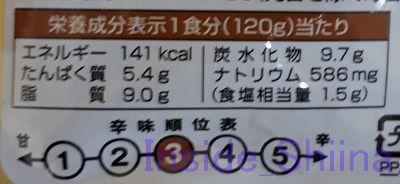 新宿中村屋プチカレー(ビーフマイルド)栄養成分表示