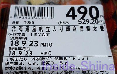北海道産帆立入り輝き海鮮太巻き栄養成分表示