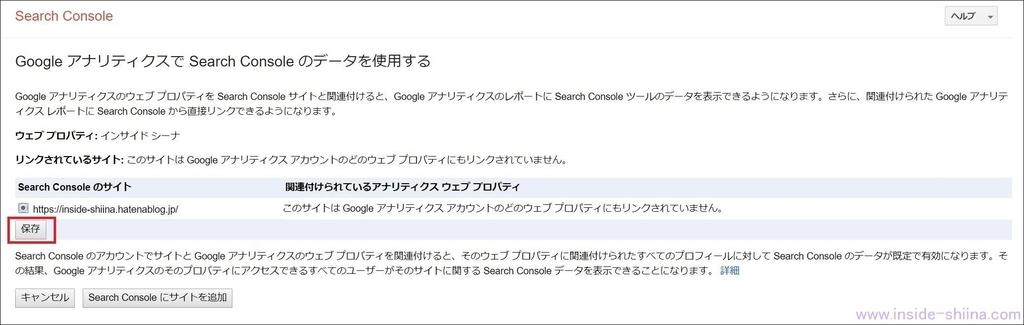 Googleアナリティクス連携保存