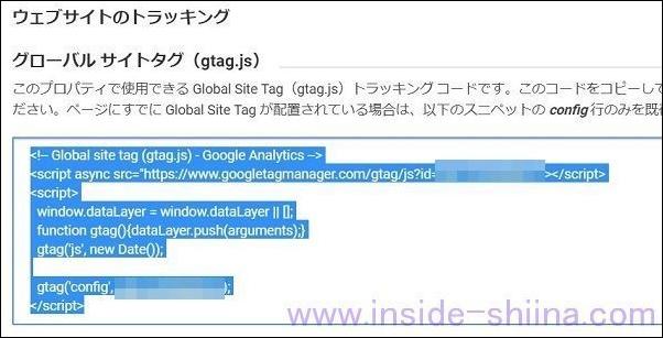 グローバルサイトタグのコード