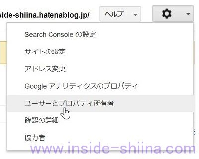 Google Search Consoleユーザーとプロパティ所有者