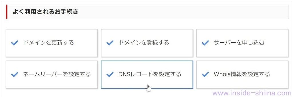 DNSレコードを設定する