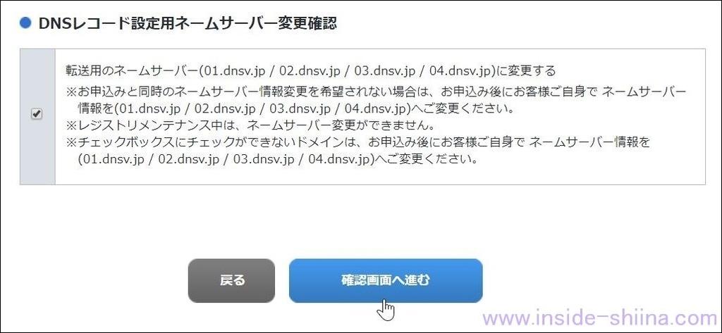 DNSレコード設定用ネームサーバー変更確認