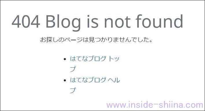 はてなブログ404表示