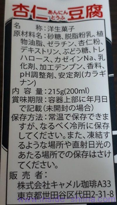 杏仁豆腐(ぷるぷるとろりんなめらかあんにん)サイズ