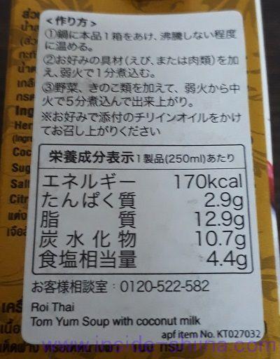 Roi Thai ロイタイのトムヤムスープ栄養成分表示