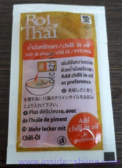 Roi Thai ロイタイのトムヤムスープチリソース