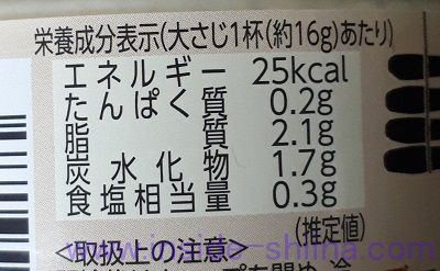 いぶりがっこのタルタルソース栄養成分表示