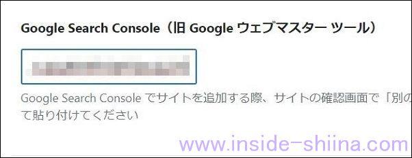 はてなブログGoogle Search Console設定