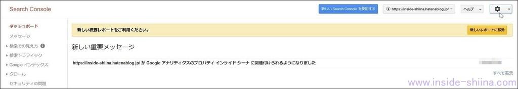 Google Search Consoleアドレス変更設定