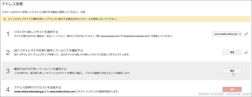 Google Search Consoleアドレス変更ステップ3
