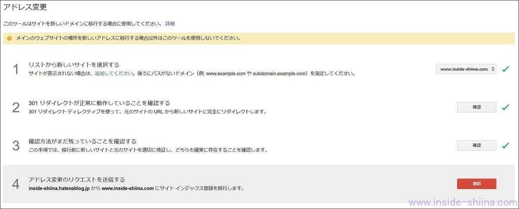 Google Search Consoleアドレス変更ステップ4