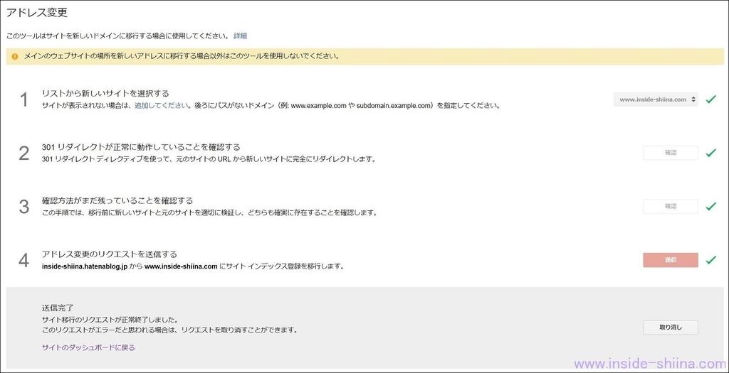 Google Search Consoleアドレス変更ステップ完了